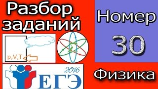 ЕГЭ по Физике 2016! Задание №30. МКТ и Термодинамика!