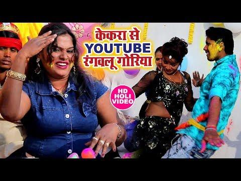 Pushpa Rana का YOUTUBE स्पेशल होली गीत 2018 - Kekra Se Youtube Rangawalu - Bhojpuri Holi Songs 2018