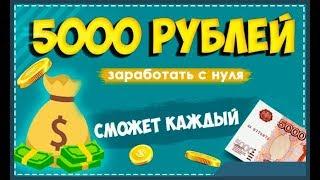 Как Легко Заработать 5000 Рублей. 5000 может Каждый. Заработок в Интернете от 5000 День