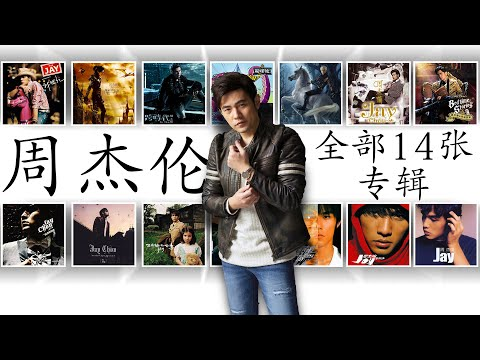 周杰伦 全部14张专辑  Jay Chou ALL Albums   周杰倫好聽的150首歌 All Songs Of Jay Chou 周杰倫最偉大的命中