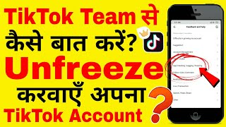 How To Contact TikTok Team/Support & Unfreeze Your Tik Tok account/id Freeze Problem Solution ?