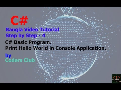 C# Bangla Tutorial - 4  C# Basic Program Hello World Application