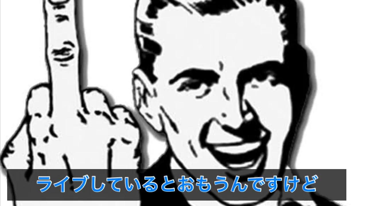 今度はZepp東京でレペゼンがライブできないように、苦情入れたったwwwwww【西武ドームと違い、Zepp東京はパワハラ助長するグループにライブさせるゴミみたいな会場です!】