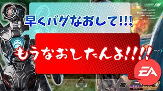 【APEX LEGENDS】パスファインダーバグの進捗状況!早く頼む!!【エーペックスレジェンズ】
