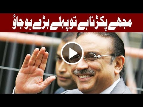 Asif Zardari's acquittal in assets reference case challenged - Headlines 03:00 PM - 9 Sep 2017