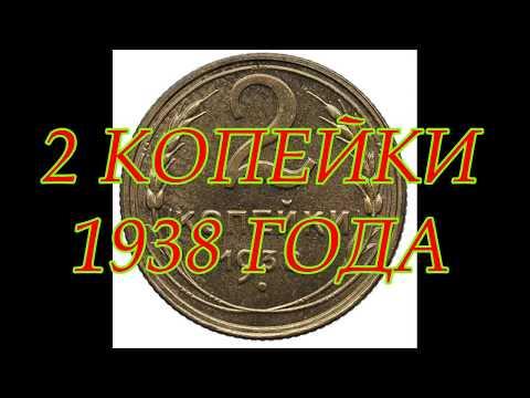 СКОЛЬКО СТОЯТ МОНЕТЫ СССР 2 КОПЕЙКИ 1938 ГОДА