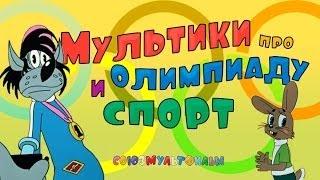Мультики про спорт и олимпийские игры Сборник. Часть 2