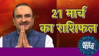 आज का भाग्य | 21st March 2018 | Deepak Kapoor | Astro Tak