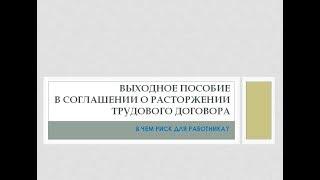 видео Выходные пособия при расторжении трудового договора