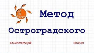 Метод Остроградского