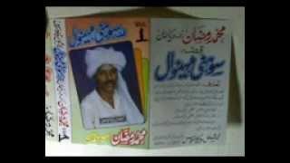 Qissa Sohni Mahiwal by Muhammad Ramzan
