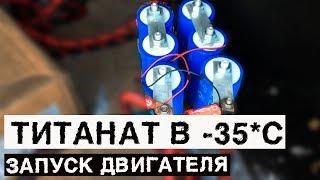 Запуск двигателя с ТИТАНАТА 40ач в -35 - #miss_spl