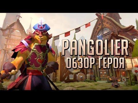 видео: dota 2 НОВЫЙ ГЕРОЙ - pangolier [ДЕТАЛЬНЫЙ ОБЗОР]