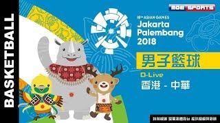 D-Live 男子籃球 預賽::香港 - 中華::2018雅加達-印尼 亞運會 18th Asian Games 延遲轉播