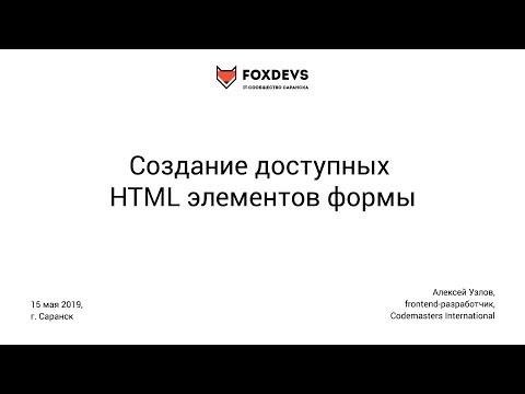 Создание доступных HTML элементов формы (Алексей Узлов)