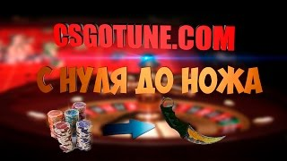 CSGOTUNE.COM - #3 С НУЛЯ ДО НОЖА!!!