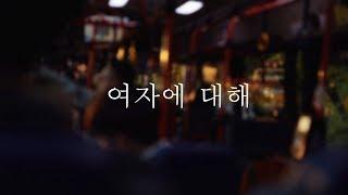역대최고 이별회생 - 이별을 통보한 여자친구의 심리 (상)