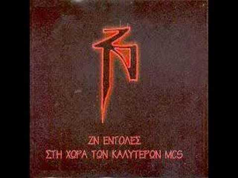 802586ad855f Zn Entoles-Zwntanoi nekroi - YouTube