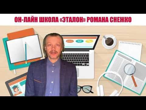 Школа Эталон Романа Снежко открыта! Заикание и речь, здоровье, семья, бизнес, пробуждение!
