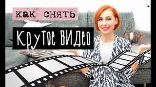 Как снять крутое видео: DIY ролик от А до Я + КОНКУРС!