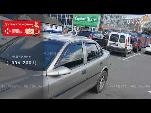 Ветровики Опель Вектра Б. Дефлекторы окон Opel Vectra В. Tuning. Тюнинг запчасти. Обзор