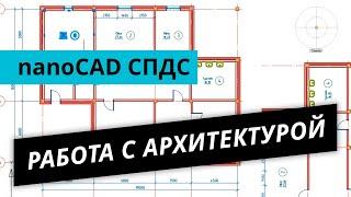 NanoCAD СПДС. Урок №2 – Работа с архитектурой