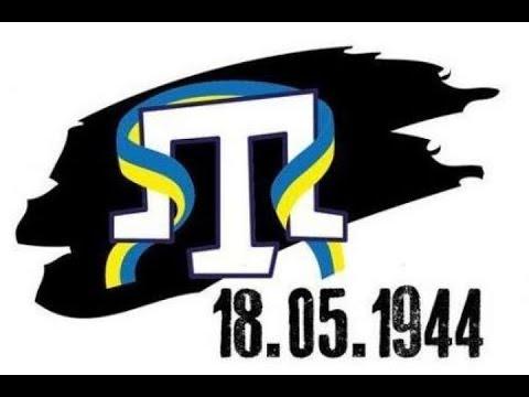 Реквієм до 75 роковин геноциду кримськотатарського народу