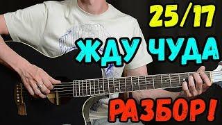 Скачать 25 17 Жду чуда на гитаре Разбор от Гитар Ван