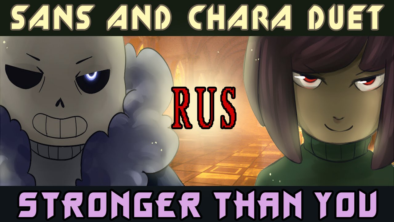 Undertale song ▻i'm stronger than you (chara version)◅ by.