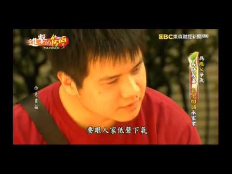 進擊的台灣松包子專題