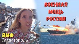ВОЕННЫЕ Корабли РФ ИЗНУТРИ. Вот это была Стрельба! ВМФ Севастополь 2018. Техника России