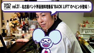 """【RAD TUBE Vol.21】名古屋バンド界最強料理番長""""BACK LIFT""""のヘビンが登場!"""