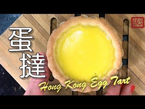 ★ 蛋撻 , 蛋塔 一 簡單做法 ★ | Hong Kong Egg Tart Easy Recipe