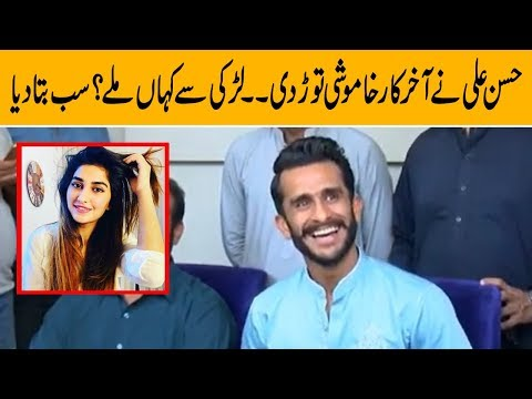 Cricketer Hasan Ali announces marriage Details | Watch Complete Press Conference