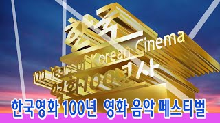 한국영화 100년 영화음악  페스티벌  2020년 9월…