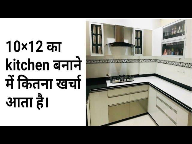 12 0 10 0 Kitchen Design With Price Modular Kitchen बन न म क तन खर च आत ह Youtube