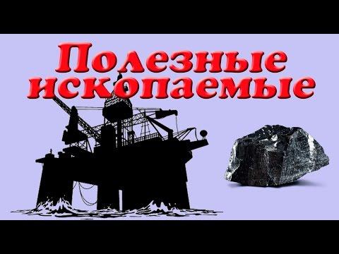 Полезные ископаемые: уголь, нефть, газ и торф, презентация для детей, окружающий мир.