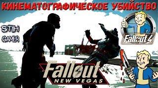 Fallout 4: Кинематографическое последнее убийство New Vegas