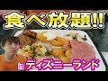 【大食い】ディズニーランドで食べ放題!!激うま!!【クリスタルパレス】