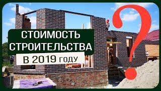 Сколько стоит построить дом в 2019 году / Онлайн калькулятор