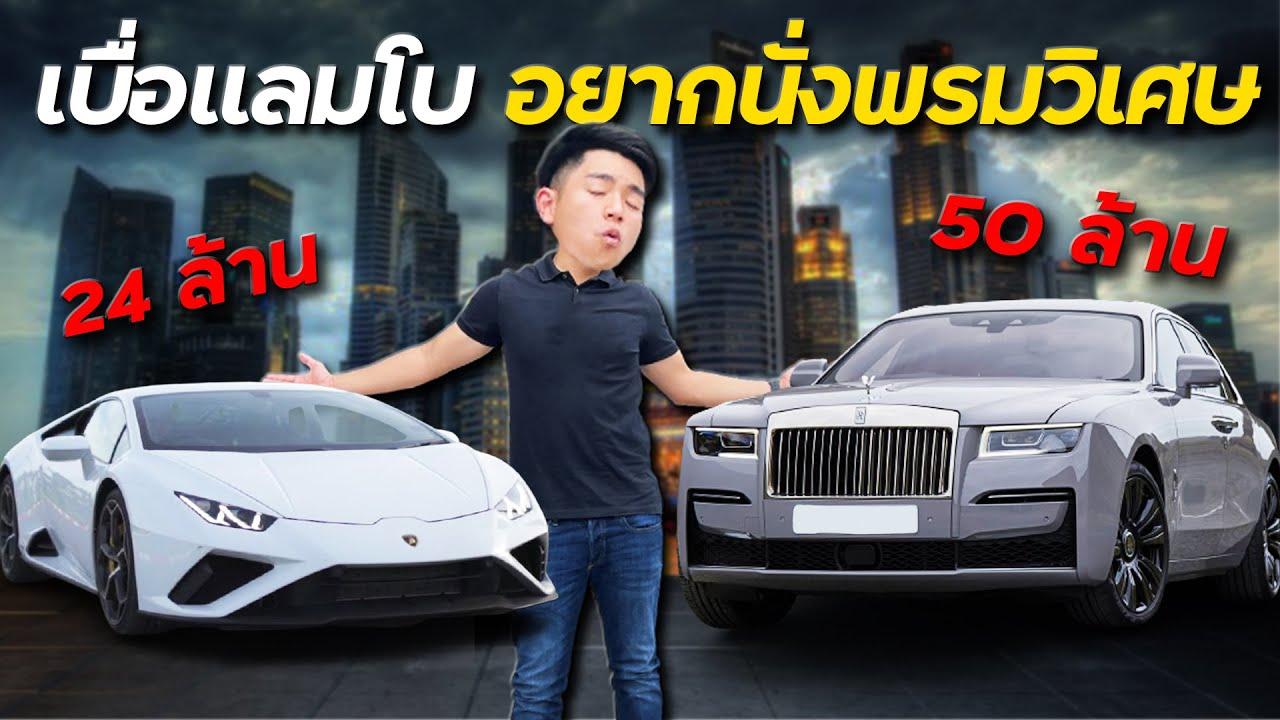 เบื่อแลมโบ อยากขับ Rolls-Royce 50 ล้าน !!