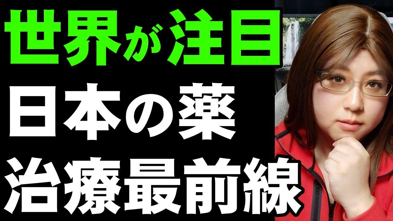 日本の製薬メーカーに世界が注目。今知りたい治療の最前線。関心の集まっている薬を3つ紹介。