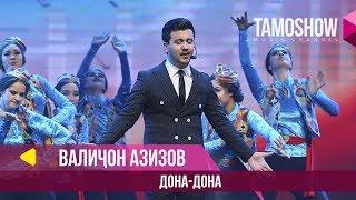Валичон Азизов - Дона-дона / Tamoshow Music Awards 2019