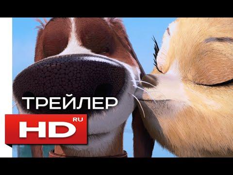 трейлер мультфильма - Большой собачий побег - Русский Трейлер (2016) Мультфильм