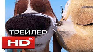 Большой собачий побег - Русский Трейлер (2016) Мультфильм