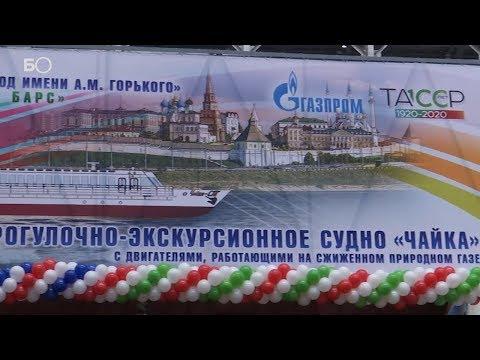 В Зеленодольске заложили первое в России судно с двигателями на природном газе