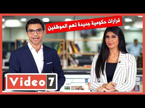 نشرة أخبار اليوم السابع: قرارات حكومية جديدة تهم الموظفين .. وزلزال يشعر به سكان القاهرة والجيزة  - 23:58-2020 / 6 / 28