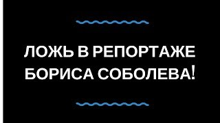 """""""Правда или ложь"""" об МТИ с Борисом Соболевым."""