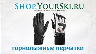 Горнолыжные перчатки Leki Griffin S
