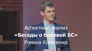 """Аспектный анализ """"беседы о болевой БС"""" Романа Коваленко"""